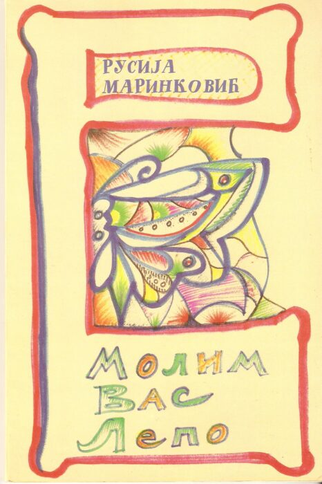 molim_vas_lepo-1